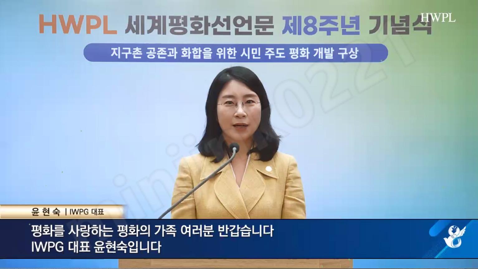2)_Chairwoman_Hyun_Sook_Yoon_giving_her_remarks_.jpg